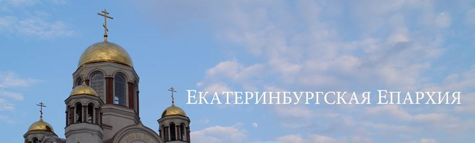 Екат Епархия