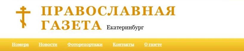 православная газета