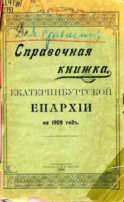 Справочная книжка 1