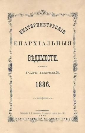 обложка Екат Епарх Вед-ти