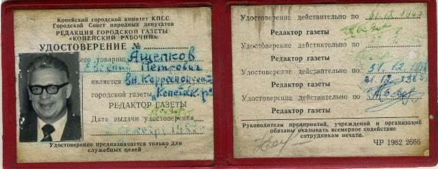 p161_udostoverenieashaepkov