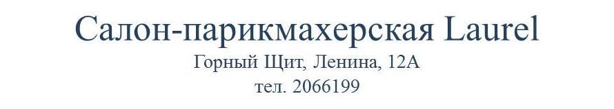 Салон-парикмахерская Laurelр